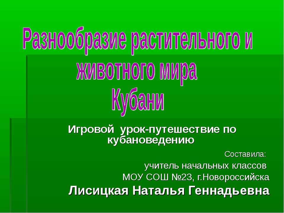 Игровой урок-путешествие по кубановедению Составила: учитель начальных классо...