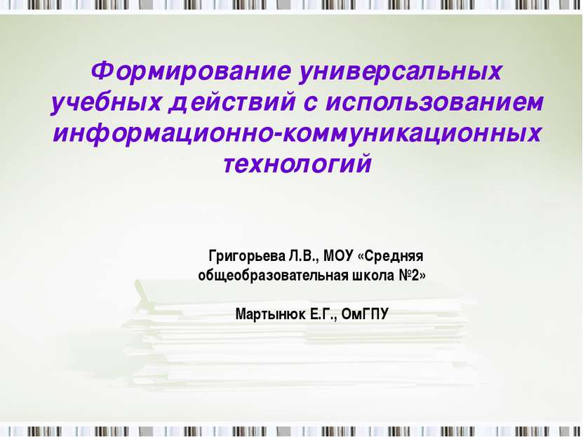 Формирование универсальных учебных действий с использованием информационно-ко...