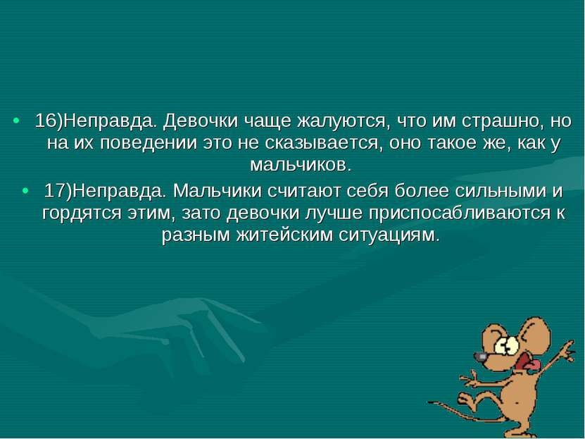 16)Неправда. Девочки чаще жалуются, что им страшно, но на их поведении это не...