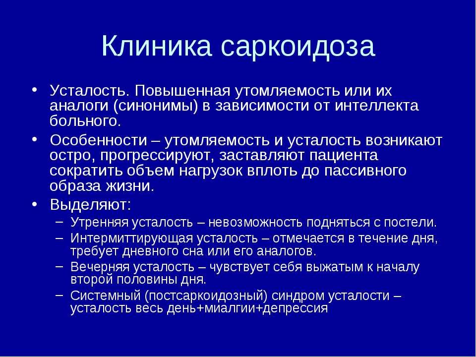 Клиника саркоидоза Усталость. Повышенная утомляемость или их аналоги (синоним...