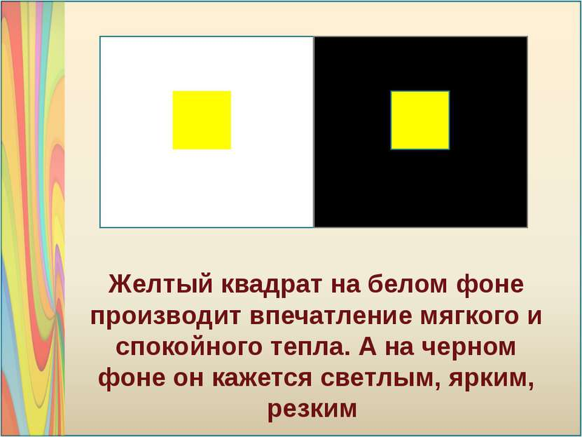 Желтый квадрат на белом фоне производит впечатление мягкого и спокойного тепл...
