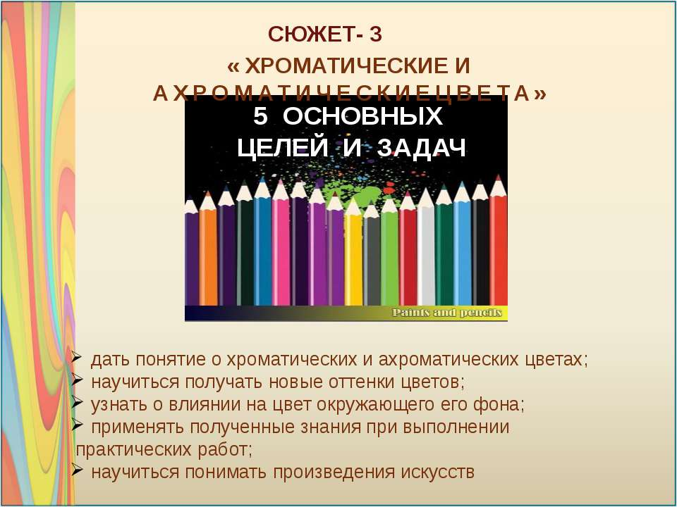 СЮЖЕТ- 3 5 ОСНОВНЫХ ЦЕЛЕЙ И ЗАДАЧ дать понятие о хроматических и ахроматическ...