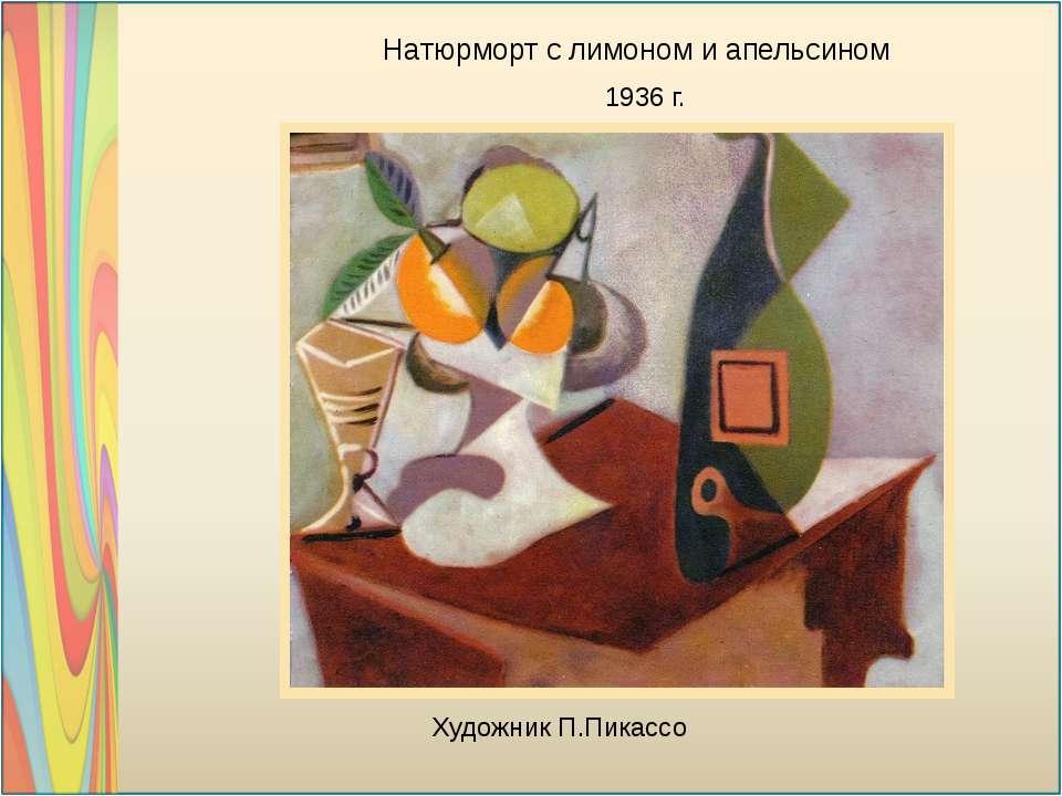 Натюрморт с лимоном и апельсином 1936 г. Художник П.Пикассо