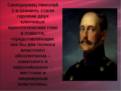 Самодержец Николай 1 и Шамиль стали героями двух ключевых идеологических глав...