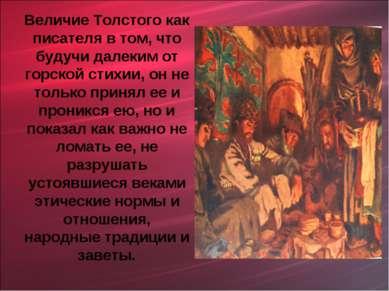 Величие Толстого как писателя в том, что будучи далеким от горской стихии, он...