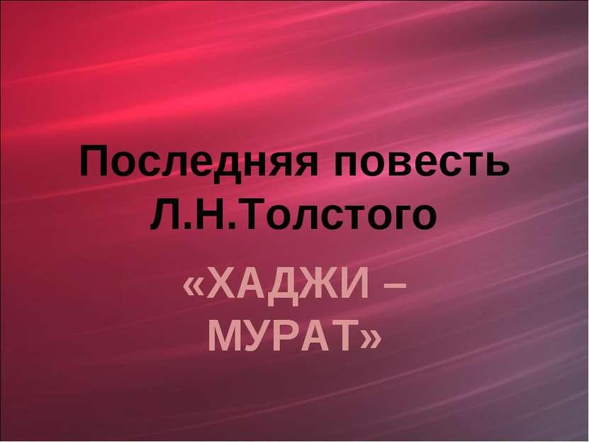 Последняя повесть Л.Н.Толстого «ХАДЖИ – МУРАТ»