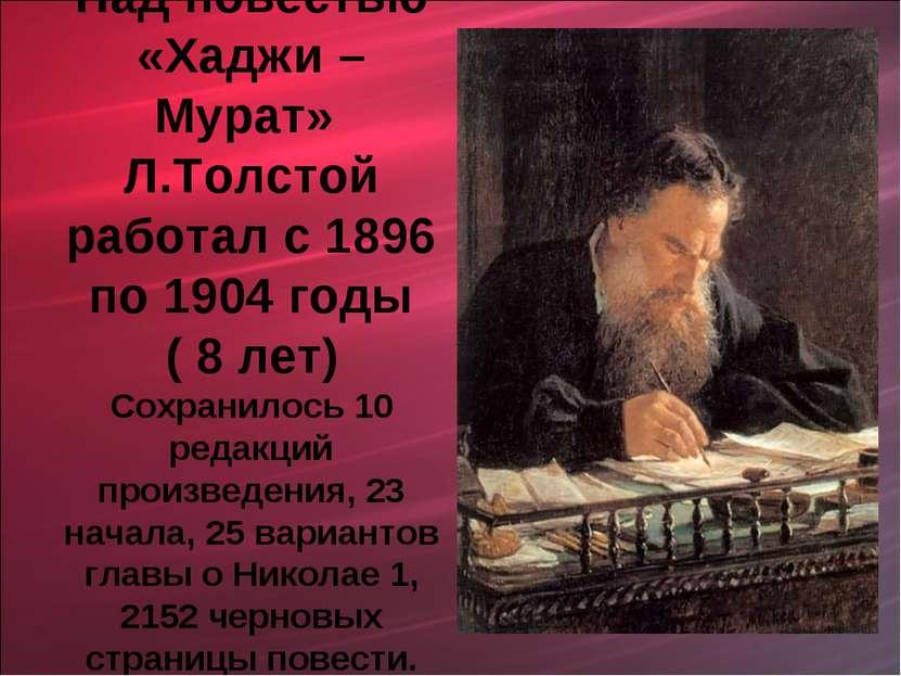 Над повестью «Хаджи – Мурат» Л.Толстой работал с 1896 по 1904 годы ( 8 лет) С...