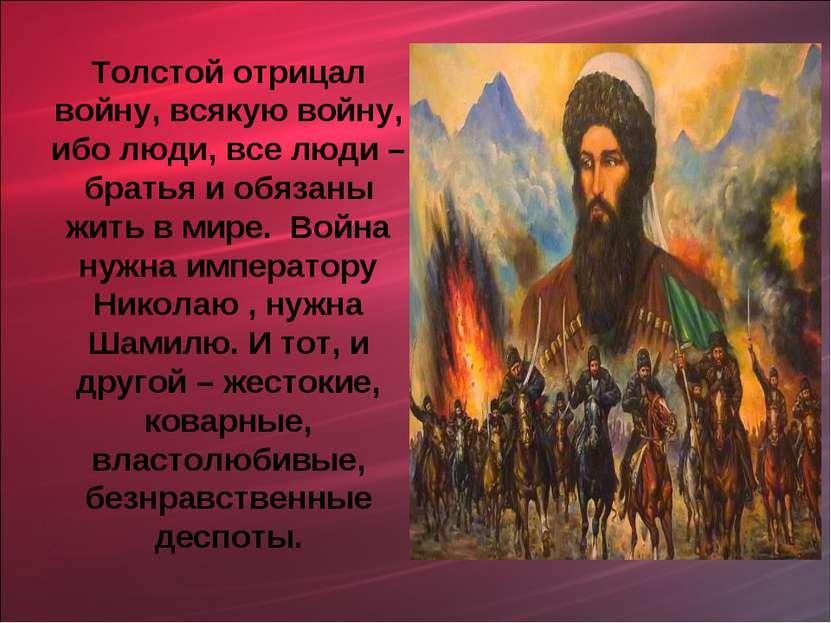 Толстой отрицал войну, всякую войну, ибо люди, все люди – братья и обязаны жи...