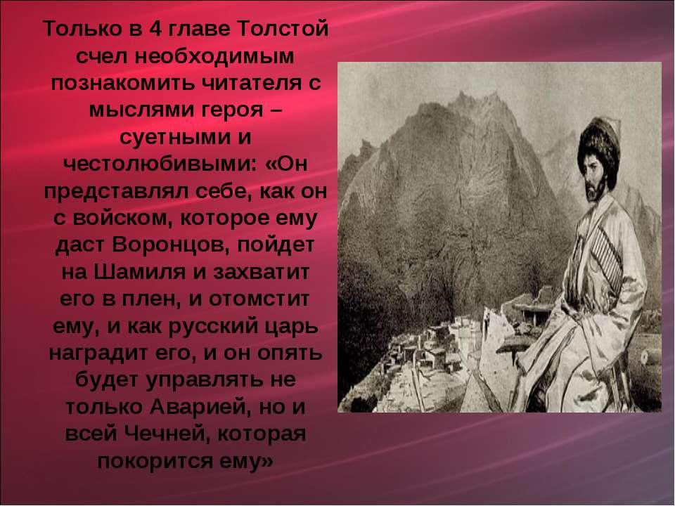 Только в 4 главе Толстой счел необходимым познакомить читателя с мыслями геро...