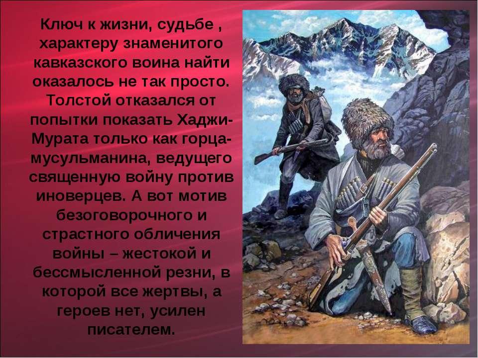 Ключ к жизни, судьбе , характеру знаменитого кавказского воина найти оказалос...