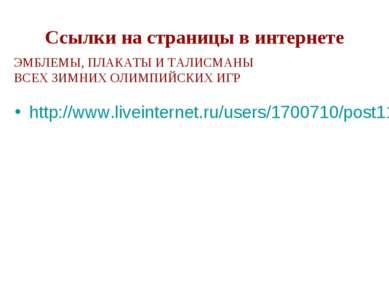 Ссылки на страницы в интернете http://www.liveinternet.ru/users/1700710/post1...