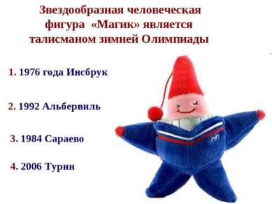 Звездообразная человеческая фигура «Магик» является талисманом зимней Олимпиа...