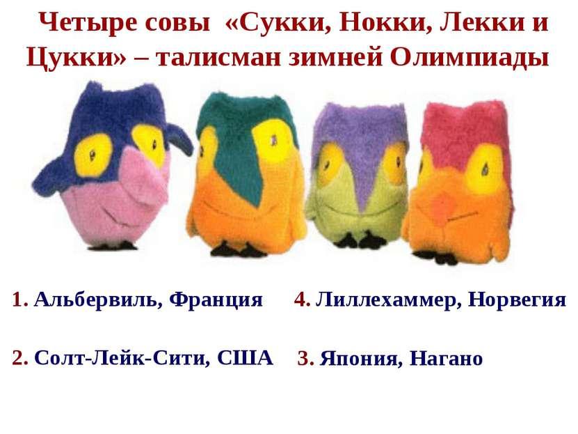 Четыре совы «Сукки, Нокки, Лекки и Цукки» – талисман зимней Олимпиады 3. Япон...