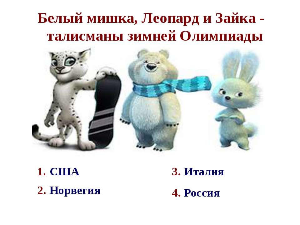 Белый мишка, Леопард и Зайка - талисманы зимней Олимпиады 1. США 4. Россия 3....