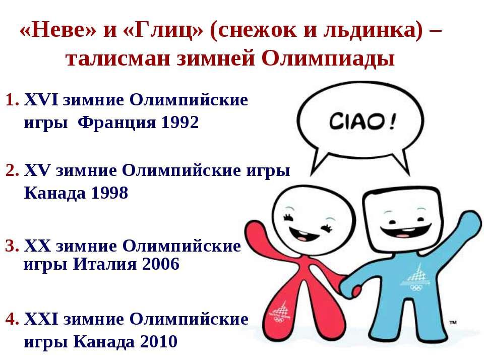 1. XVI зимние Олимпийские игры Франция 1992 3. XX зимние Олимпийские игры Ита...