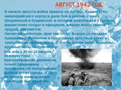 В начале августа война пришла на Кубань. Казаки 17-го кавалерийского корпуса ...