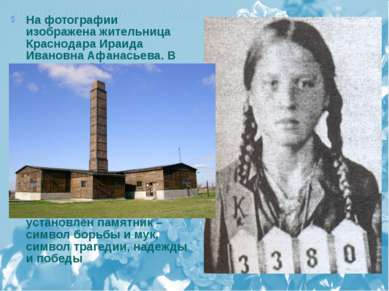На фотографии изображена жительница Краснодара Ираида Ивановна Афанасьева. В ...