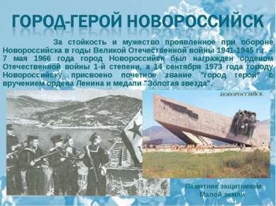 За стойкость и мужество проявленное при обороне Новороссийска в годы Великой ...