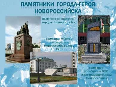 Памятник основателям города Новороссийск. Памятник погибшим в ВОВ железнодоро...