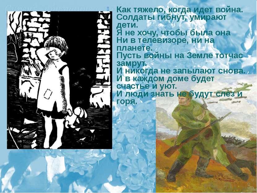 Как тяжело, когда идет война. Солдаты гибнут, умирают дети. Я не хочу, чтобы ...