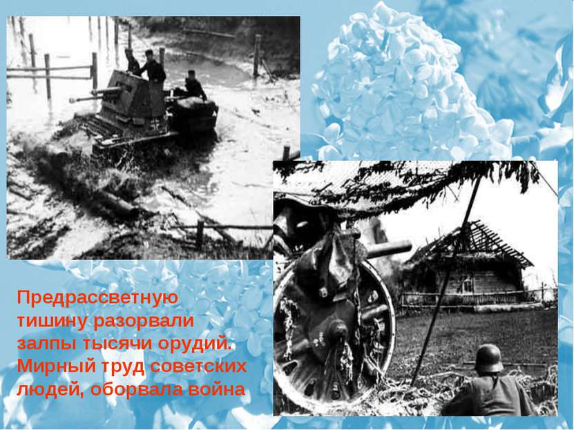 Предрассветную тишину разорвали залпы тысячи орудий. Мирный труд советских лю...