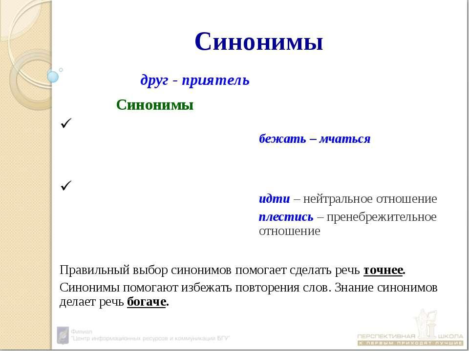 Синонимы – слова одной части речи, близкие или совпадающие по значению: друг ...