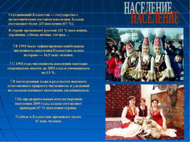 В 1993 была зафиксирована наибольшая численность населения Казахстана за всю ...