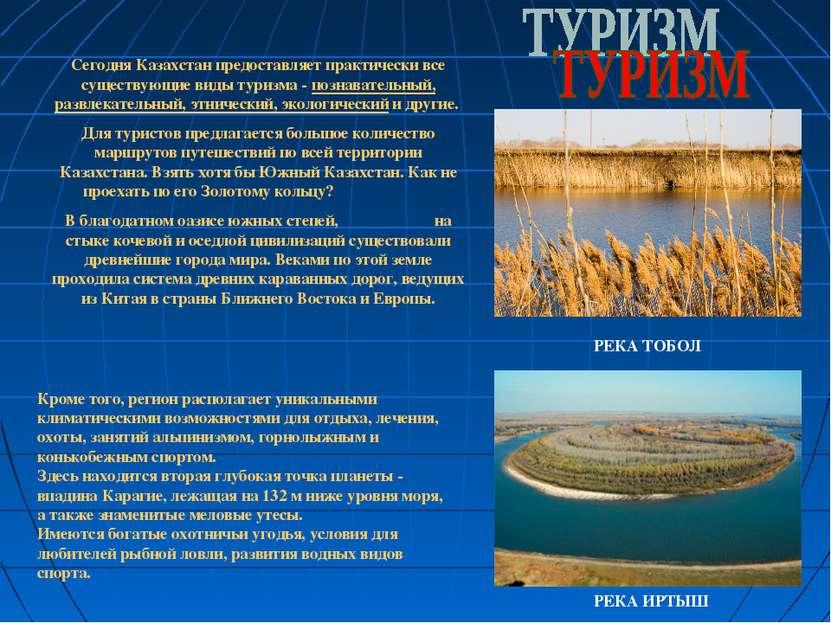 Сегодня Казахстан предоставляет практически все существующие виды туризма - п...