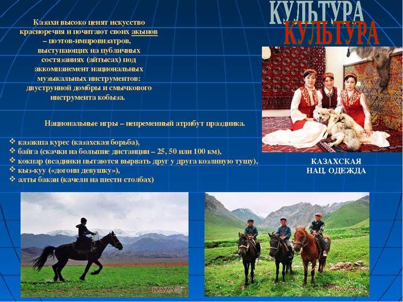 Казахи высоко ценят искусство красноречия и почитают своих акынов – поэтов-им...