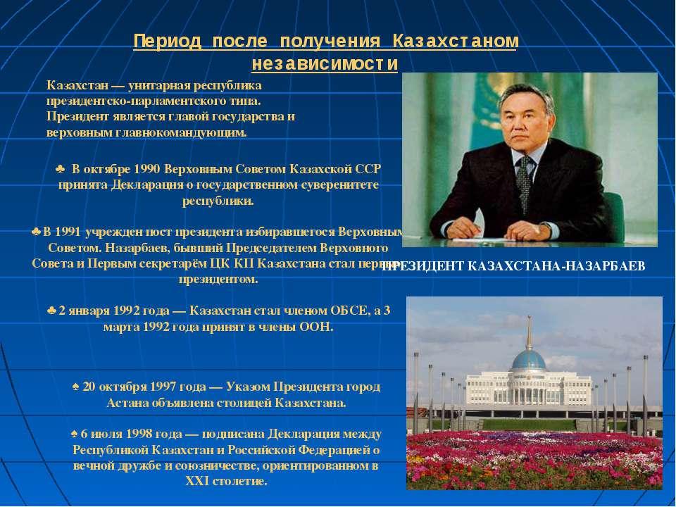 В октябре 1990 Верховным Советом Казахской ССР принята Декларация о государст...
