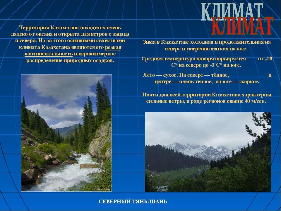 Территория Казахстана находится очень далеко от океана и открыта для ветров с...