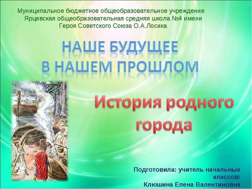 Муниципальное бюджетное общеобразовательное учреждение Ярцевская общеобразова...