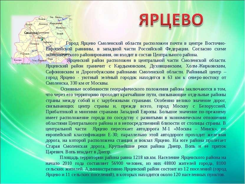 Город Ярцево Смоленской области расположен почти в центре Восточно-Европейско...
