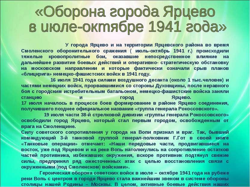 У города Ярцево и на территории Ярцевского района во время Смоленского оборон...