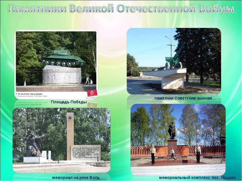 мемориал на реке Вопь Площадь Победы памятник Советским воинам мемориальный к...