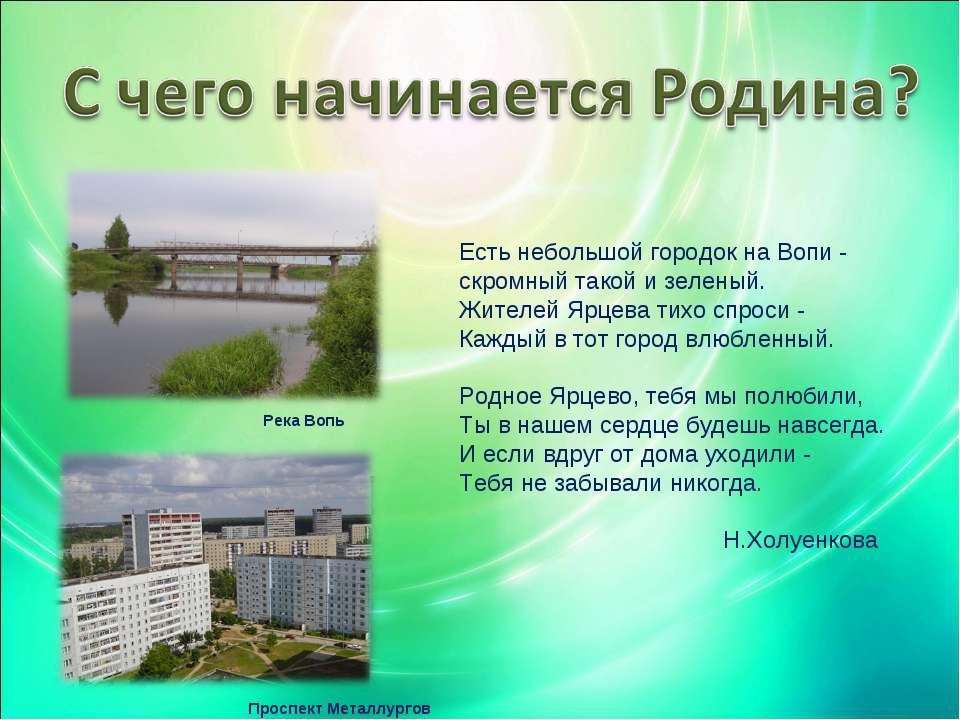 Есть небольшой городок на Вопи - скромный такой и зеленый. Жителей Ярцева тих...