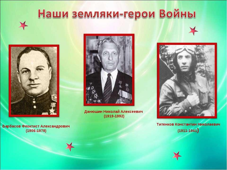 Барбасов Феоктист Александрович (1906-1978) Данюшин Николай Алексеевич (1919-...