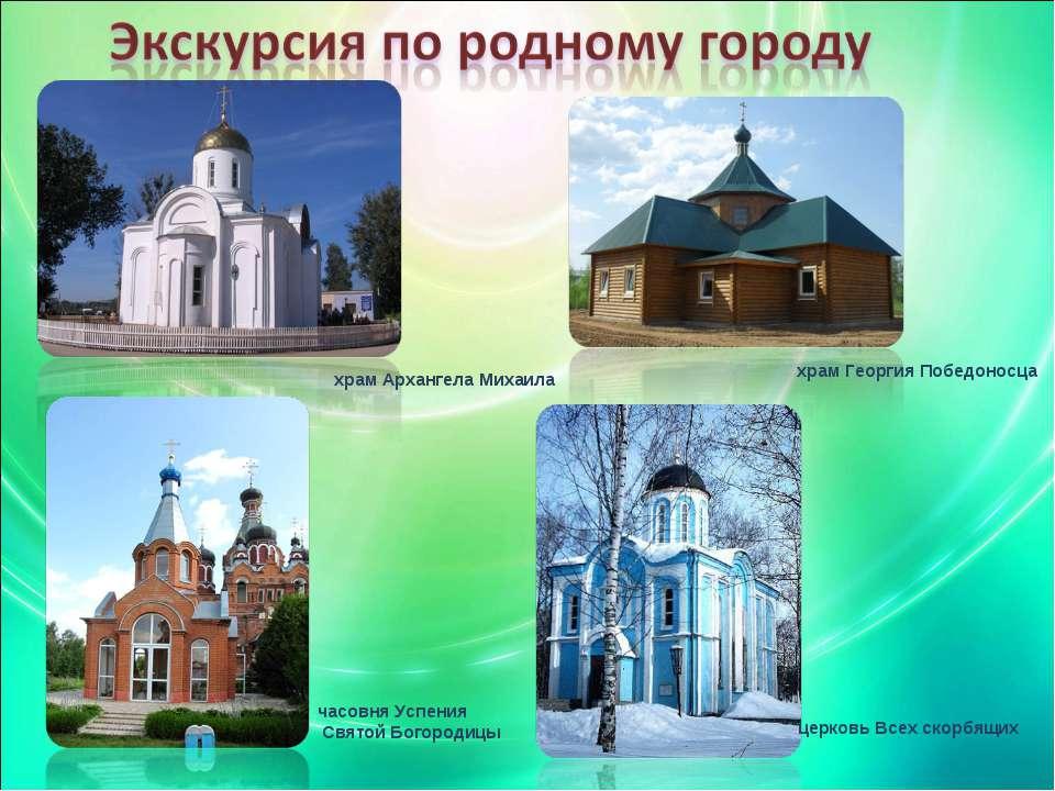 храм Архангела Михаила храм Георгия Победоносца часовня Успения Святой Богоро...