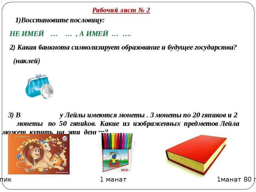 Рабочий лист № 2 1)Восстановите пословицу: НЕ ИМЕЙ … … , А ИМЕЙ … …. 2) Какая...