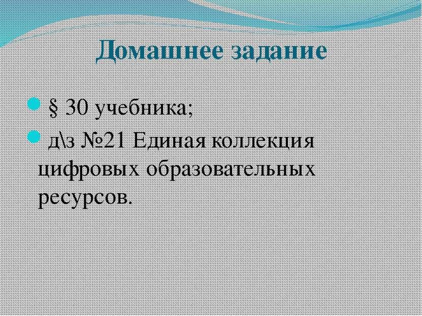 Домашнее задание § 30 учебника; д\з №21 Единая коллекция цифровых образовател...
