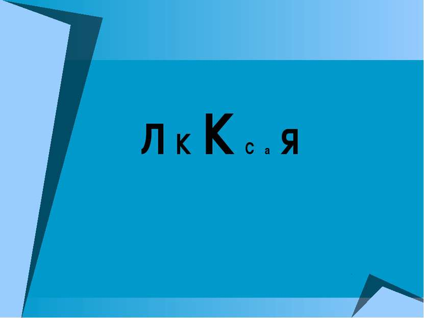 Л К К С а Я