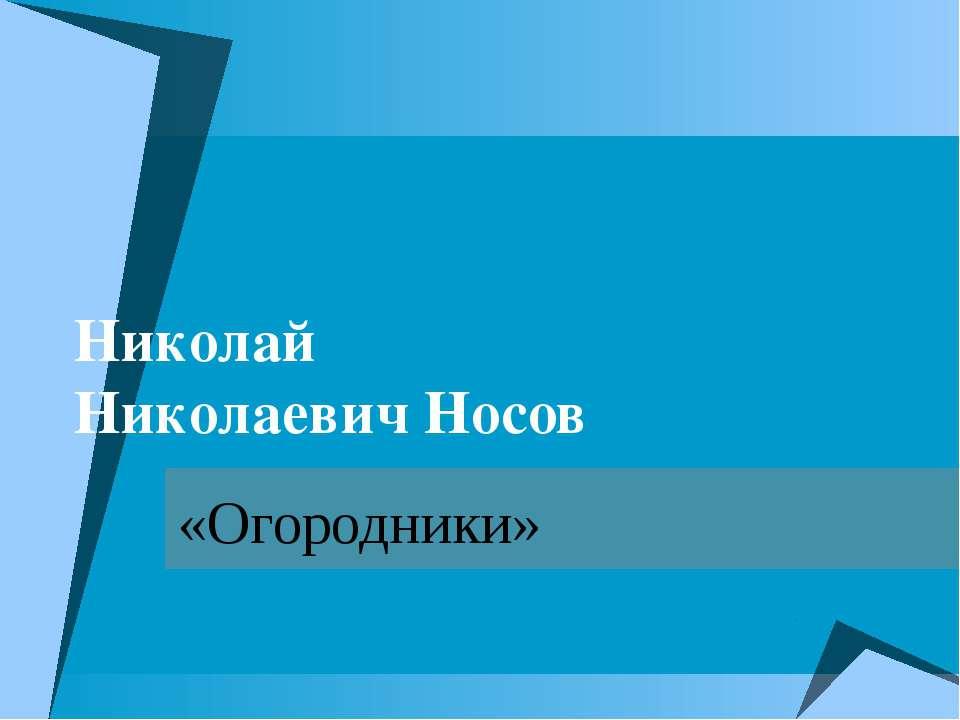 Николай Николаевич Носов «Огородники»