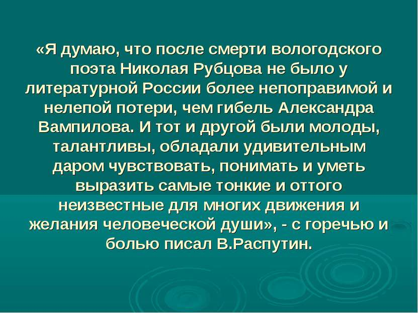 «Я думаю, что после смерти вологодского поэта Николая Рубцова не было у литер...