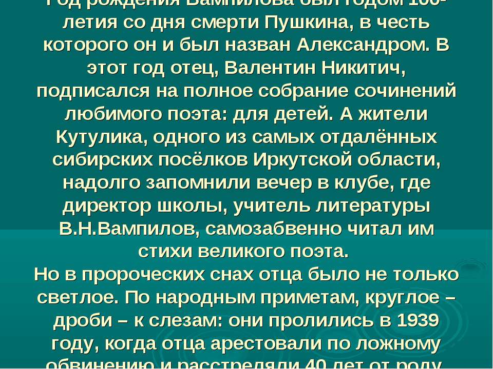 Год рождения Вампилова был годом 100-летия со дня смерти Пушкина, в честь кот...