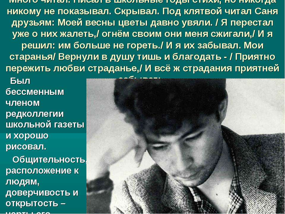 Много читал. Писал в школьные годы стихи, но никогда никому не показывал. Скр...