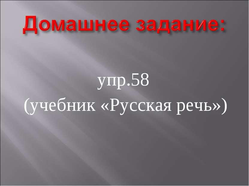 упр.58 (учебник «Русская речь»)