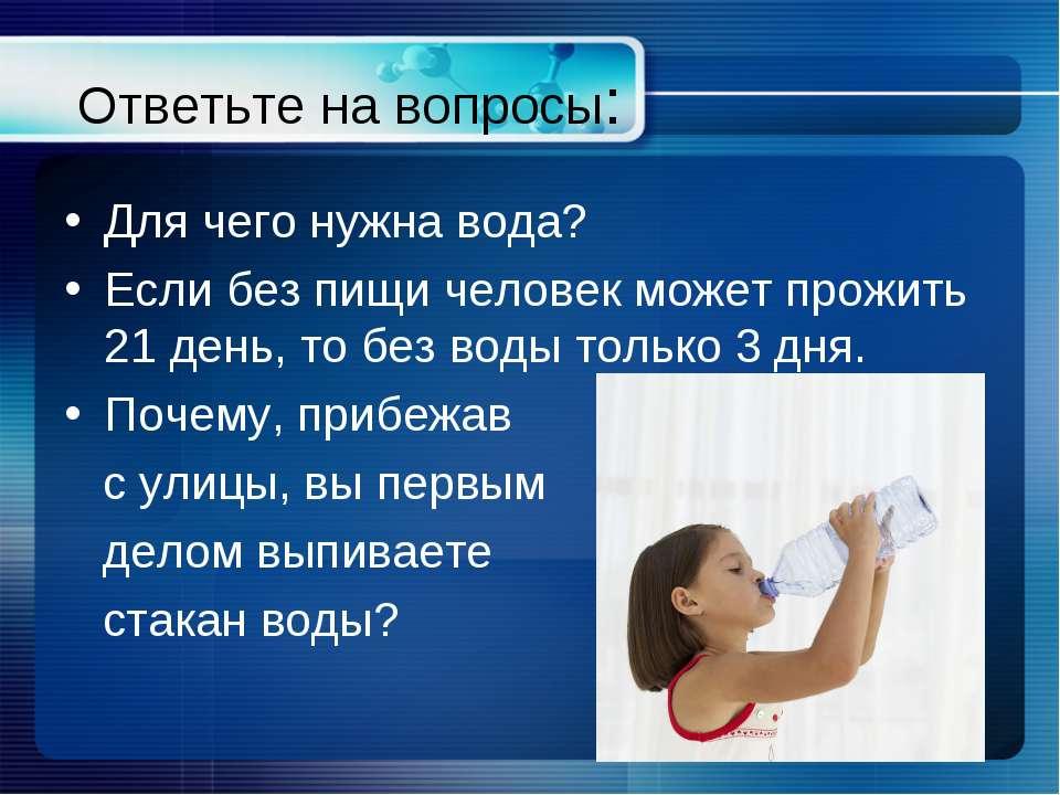 Ответьте на вопросы: Для чего нужна вода? Если без пищи человек может прожить...