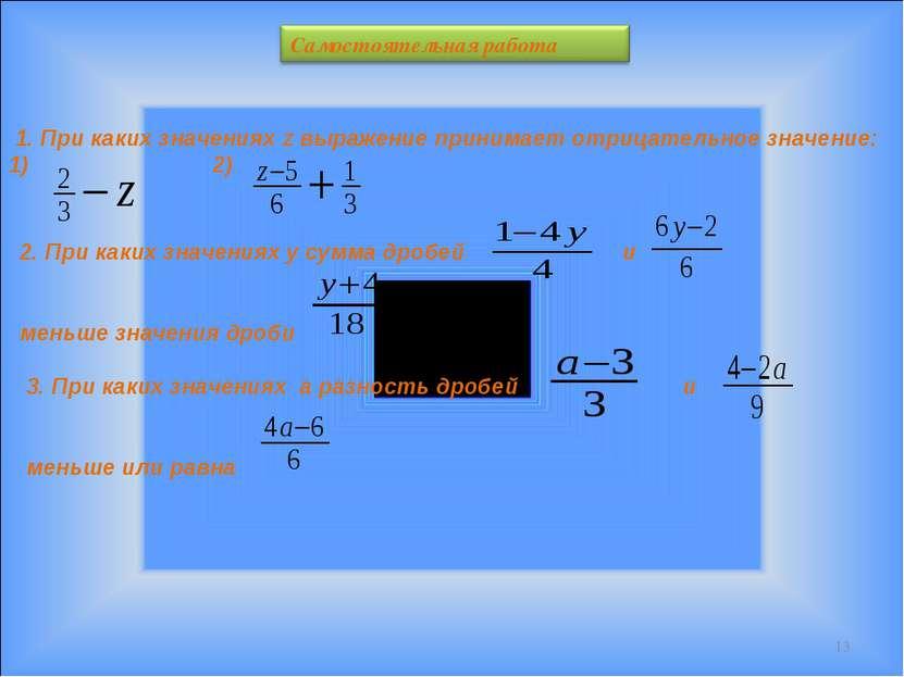 * 1. При каких значениях z выражение принимает отрицательное значение: 2) 2. ...