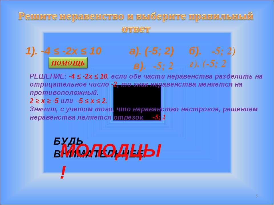 * 1). -4 ≤ -2х ≤ 10 а). (-5; 2) б). ⦋-5; 2) г). (-5; 2⦌ в). ⦋-5; 2⦌ РЕШЕНИЕ: ...
