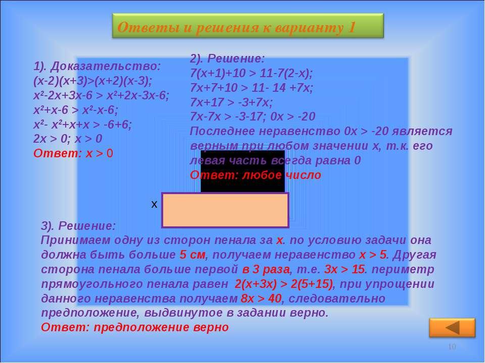 * 1). Доказательство: (х-2)(х+3)>(х+2)(х-3); х2-2х+3х-6 > х2+2х-3х-6; х2+х-6 ...